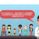 AVAILABLE NOW!  ERASE Healthy Heart Videos Translated to Mandarin /  现在有空! ERASE将健康的心脏视频翻译成普通话